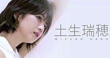 櫻坂46 欅坂46 uni's on air 土生瑞穂の画像(ONに関連した画像)