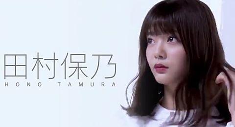 櫻坂46 欅坂46 uni's on air 田村保乃の画像 プリ画像