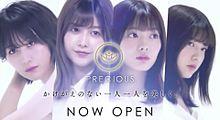 櫻坂46 欅坂46 uni's on airの画像(ONに関連した画像)