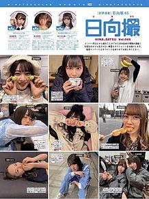 日向坂46 日向撮 10/9の画像(富田鈴花に関連した画像)