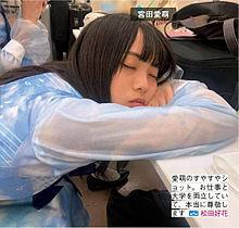 日向坂46 日向撮 10/9 宮田愛萌の画像(#宮田愛萌に関連した画像)