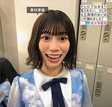 日向坂46 10/16 日向撮 東村芽依の画像(東村芽依に関連した画像)