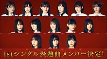 大園玲 櫻坂46 そこ曲がったら、櫻坂? 欅坂46の画像(菅井友香に関連した画像)