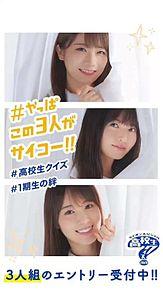 乃木坂46  齋藤飛鳥 高校生クイズの画像(高校生に関連した画像)