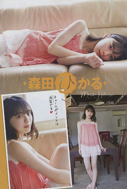 森田ひかる 欅坂46 櫻坂46 週刊少年チャンピオンの画像(プリ画像)