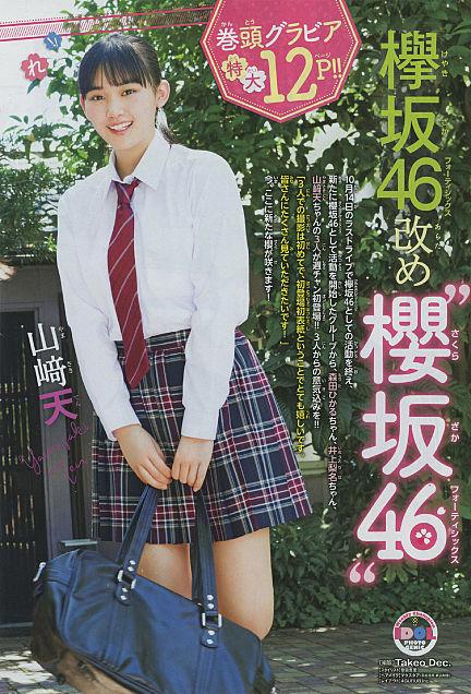 山﨑天 欅坂46 櫻坂46 週刊少年チャンピオンの画像 プリ画像
