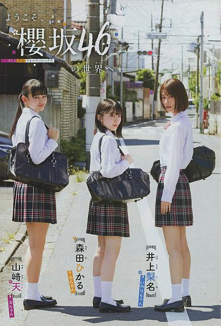 井上梨名 欅坂46 櫻坂46 週刊少年チャンピオンの画像(プリ画像)