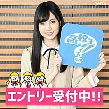賀喜遥香 乃木坂46 高校生クイズの画像(高校生に関連した画像)