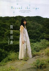賀喜遥香 乃木坂46 bltgraphの画像(賀喜遥香に関連した画像)
