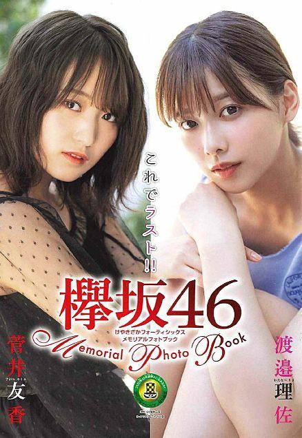 櫻坂46 欅坂46 週刊少年チャンピオン 菅井友香 渡邉理佐の画像 プリ画像