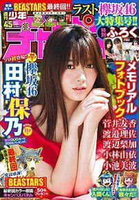 櫻坂46 欅坂46 週刊少年チャンピオン プリ画像
