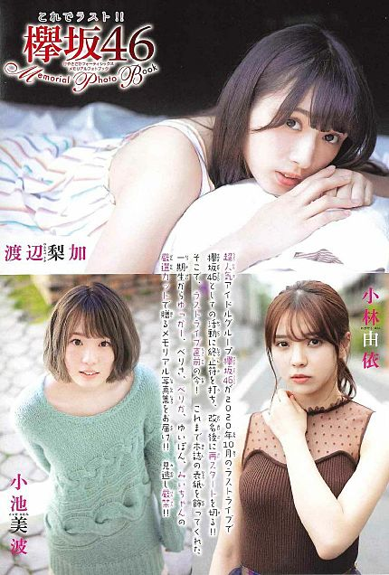 櫻坂46 欅坂46 週刊少年チャンピオンの画像 プリ画像