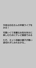 乃木坂46 白石麻衣 卒業コンサート 佐々木琴子の画像(佐々木琴子に関連した画像)