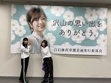 乃木坂46  白石麻衣 卒業コンサート 与田祐希 3.2 プリ画像