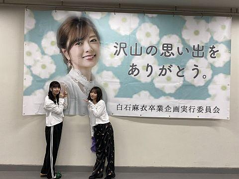 乃木坂46  白石麻衣 卒業コンサート 与田祐希 3.2の画像 プリ画像