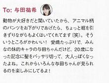 乃木坂46  白石麻衣 メモリアルマガジン 与田祐希 プリ画像