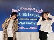 乃木坂46  白石麻衣 卒業コンサート 山下美月 プリ画像