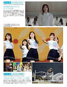 乃木坂46 白石麻衣 flashスペシャルの画像(大園桃子 白石麻衣に関連した画像)