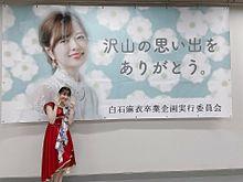 乃木坂46 白石麻衣 卒業コンサート 向井葉月 3.8の画像(向井葉月に関連した画像)