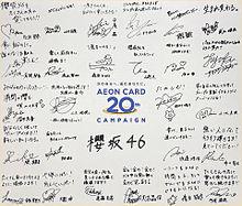 櫻坂46 欅坂46 大園玲 イオンカードの画像(増本綺良に関連した画像)