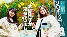白石麻衣 乃木坂46 YouTube 大園桃子の画像(大園桃子 白石麻衣に関連した画像)
