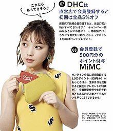 与田祐希 乃木坂46 maquia プリ画像