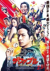 平手友梨奈 欅坂46 櫻坂46 ザ・ファブルの画像(堤真一に関連した画像)