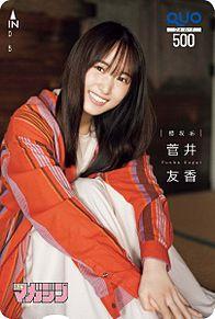 菅井友香 週刊少年マガジン 櫻坂46 欅坂46の画像(菅井友香に関連した画像)