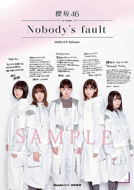 櫻坂46 森田ひかる nobody's faultの画像(プリ画像)