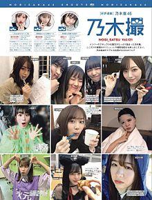 乃木坂46 12/11 乃木撮の画像(山崎怜奈に関連した画像)