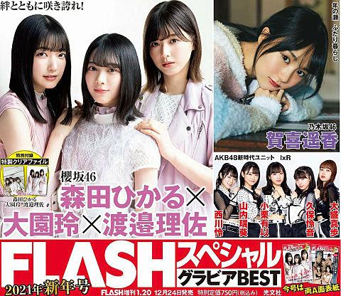 賀喜遥香 乃木坂46 flashスペシャルの画像 プリ画像