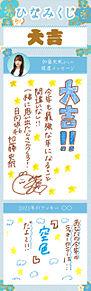 日向坂46 加藤史帆 fcの画像(加藤史帆に関連した画像)