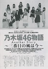 乃木坂46  プレイボーイ 山下美月の画像(イボに関連した画像)