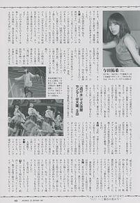 乃木坂46  プレイボーイ 与田祐希の画像(イボに関連した画像)