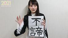 櫻坂46 fc 増本綺良の画像(増本綺良に関連した画像)