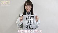櫻坂46 fc 守屋麗奈の画像(守屋麗奈に関連した画像)