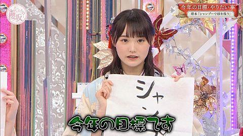 増本綺良 櫻坂46の画像 プリ画像