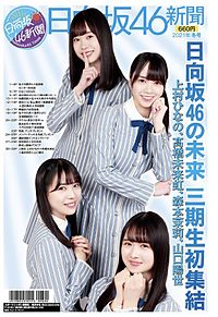 日向坂46 上村ひなの 森本茉莉 日向坂46新聞 プリ画像