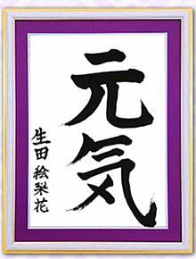 乃木坂46 生田絵梨花 乃木fesの画像(梨花に関連した画像)