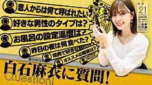 乃木坂46 白石麻衣 YouTubeの画像(YouTubeに関連した画像)