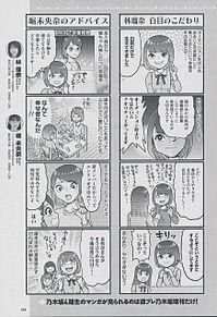 堀未央奈 乃木坂46 プレイボーイ 林瑠奈の画像(林瑠奈に関連した画像)