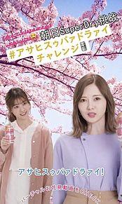 西野七瀬 乃木坂46 スーパードライ 白石麻衣の画像(スーパーに関連した画像)