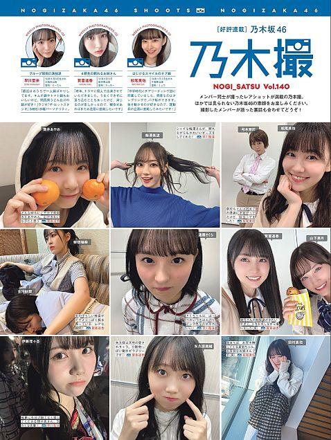 乃木坂46 乃木撮 2/19の画像 プリ画像