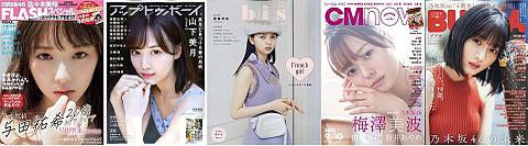 与田祐希 山下美月 第7回カバーガール 乃木坂46の画像 プリ画像