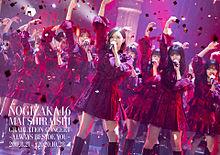 乃木坂46 白石麻衣 卒業コンサート bd-boxの画像(大園桃子 白石麻衣に関連した画像)