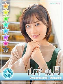 乃木坂46 山下美月 乃木恋の画像(乃木坂46に関連した画像)