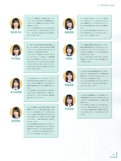 乃木坂46  乃木恋 オフィシャル ブックの画像 プリ画像
