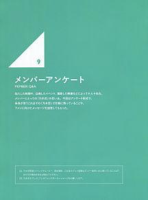 乃木坂46  山下美月 乃木恋 オフィシャル ブックの画像(林瑠奈に関連した画像)
