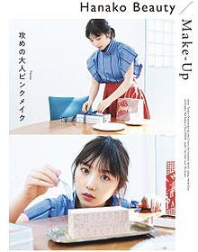 与田祐希 乃木坂46 hanakoの画像(Hanakoに関連した画像)