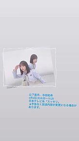 乃木坂46 与田祐希 山下美月 スッキリの画像(スッキリに関連した画像)